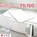 【着後レビューで今治タオル他】日本製「東プレ Ag銀イオン 風呂ふた L15 (75×150 用)」 [実寸 73×49.3×1cm 3枚] 組み合わせタイプ …