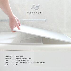 【日本製】銀イオンで強力抗菌防カビ東プレ「Ag銀イオン風呂ふたL16/L-16(75×160用)」[実寸73×52.6×1cm3枚]組み合わせタイプホワイト銀イオンAgイオン風呂フタふろふた風呂蓋お風呂ふた清潔軽い保温フラット組合せ