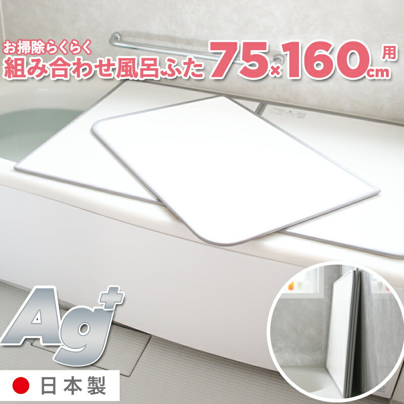 【着後レビューで今治タオル他】日本製「東プレ Ag銀イオン 風呂ふた L16 (75×160 用)」 [実寸 73×52.6×1cm 3枚] 組み合わせタイプ ホワイト L-16 銀イオンで強力 抗菌 銀イオン Agイオン 風呂フタ ふろふた 風呂蓋 お風呂フタ