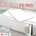 【着後レビューで今治タオル他】日本製「東プレ Ag銀イオン 風呂ふた L16 (75×160 用)」 [実寸 73×52.6×1cm 3枚] …