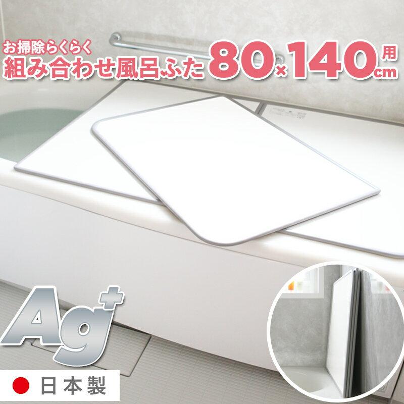 【着後レビューで今治タオル他】日本製「東プレ Ag銀イオン 風呂ふた W14 (80×140 用)」 [実寸 78×46×1cm 3枚] 組み合わせタイプ ホワイト W-14 銀イオンで強力 抗菌 銀イオン Agイオン 風呂フタ ふろふた 風呂蓋 お風呂フタ