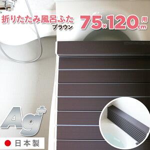 【着後レビューで今治タオルほか特典】 「Ag銀イオン風呂ふた L12/L-12(75×120cm用)」 [実寸 75×119.3×1.1cm] 折りたたみタイプ ブラウン 銀イオン Agイオン 風呂フタ ふろふた 風呂蓋 お風呂フタ