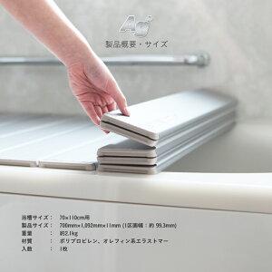 【着後レビューで今治タオルほか特典】日本製「Ag銀イオン風呂ふたM11/M-11(70×110用)」[実寸70×109.2×1.1cm]折りたたみタイプシルバーホワイト銀イオンで強力抗菌銀イオンAgイオン風呂ふた風呂フタふろふた風呂蓋お風呂フタ東プレ
