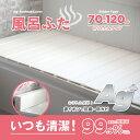 【日本製】銀イオンで強力 抗菌 防カビ 風呂ふた 「Ag銀イオン風呂ふた M12/M-12(70×120 用)」 [実寸 70×119.3×1.…