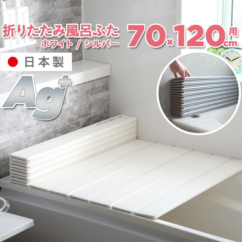 【着後レビューで今治タオルほか特典】日本製「Ag銀イオン風呂ふた M12/M-12(70×120 用)」 [実寸 70×119.3×1.1cm] 折りたたみタイプ シルバー 銀イオンで強力 抗菌 銀イオン Agイオン 風呂ふた 風呂フタ ふろふた 風呂蓋 お風呂フタ 東プレ 保温