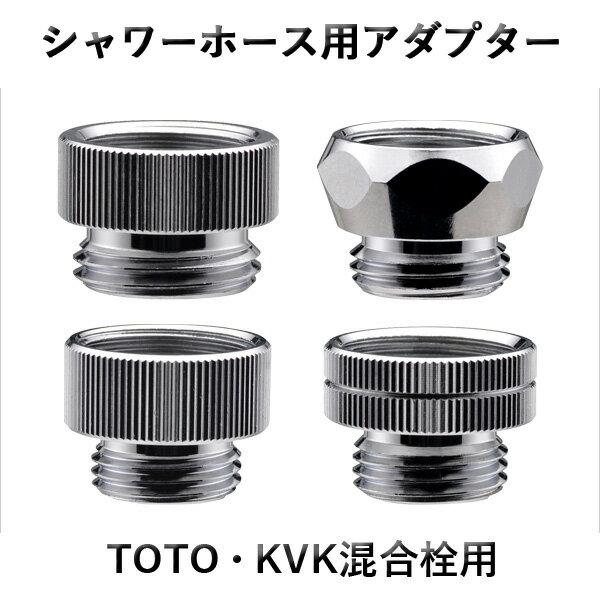 シャワーホース用アダプター GA-FW016 GA-FW017 GA-FW018 GA-FW019G1/2ネジ TOTO 細ホース 太ホース 樹脂エルボ KVK 混合栓用