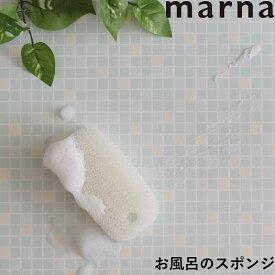 マーナ「 お風呂のスポンジ 」 ホワイト バススポンジ お風呂スポンジ スポンジ 床掃除 床洗い バス用品 お風呂 浴室 バスルーム 掃除 凸凹面 壁 排水口 掃除用品 シンプル おしゃれ きれいに暮らす W603 MARNA