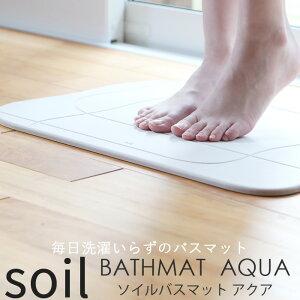 SOILソイルバスマットアクアSOILBATHMATAQUA珪藻土バスマット珪藻土マットバスマット足ふき吸水おしゃれバスルーム雑貨おしゃれ新品国産日本製aquasoilそいるプレゼントギフトに