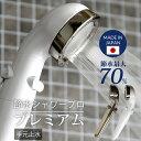【着後レビューで選べる特典】 Arromic アラミック 節水 シャワーヘッド 【日本製】水圧アップ 手元ストップ 止水 節水シャワー 水流調…