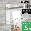 山崎実業 【 マグネットバスルーム物干し竿ホルダー 2個組 タワー 】 tower 物干し竿 室内干し 室内物干し 浴室物干し…