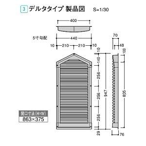 フクビ小屋裏用樹脂製換気器材「大型ヤギリフレセア(防虫ネット付)デルタタイプ」【2個セット】