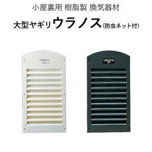 フクビ小屋裏用樹脂製換気器材「大型ヤギリウラノス(防虫ネット付)」【4個セット】