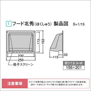 フクビ樹脂製換気器材フード「フード北秀(ほくしゅう)」【40個セット】
