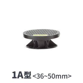 フクビ化学工業 「マルチポスト 1A型」 <調整幅 : 36〜50mm> 10本セット 屋外用樹脂製支持脚