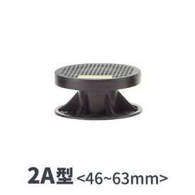 フクビ化学工業 「マルチポスト 2A型」 <調整幅 : 46〜63mm> 10本セット 屋外用樹脂製支持脚