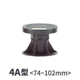フクビ化学工業 「マルチポスト 4A型」 <調整幅 : 74〜102mm> 10本セット 屋外用樹脂製支持脚