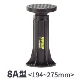 フクビ化学工業 「マルチポスト 8A型」 <調整幅 : 194〜275mm> 10本セット 屋外用樹脂製支持脚