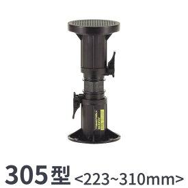 フクビ化学工業 「マルチポスト 305型」 <調整幅 : 223〜310mm> 10本セット 屋外用樹脂製支持脚