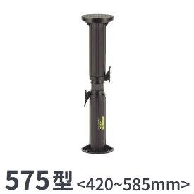 フクビ化学工業 「マルチポスト 575型」 <調整幅 : 420〜585mm> 10本セット 屋外用樹脂製支持脚