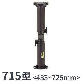 フクビ化学工業 「マルチポスト 715型」 <調整幅 : 433〜725mm> 10本セット 屋外用樹脂製支持脚