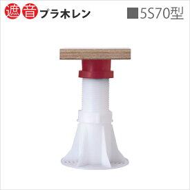 フクビ化学 床支持具 乾式遮音二重床システム 「遮音プラ木レン 5S70型」 <調整幅:120〜169mm> 1セット(10本入り)