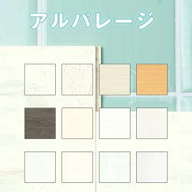 浴室用天井・壁装材 「アルパレージ」 910×2,450mm <全40色(受注生産柄含む)> フクビ化学 【バスパネル/バスリブ】