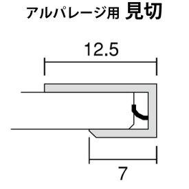 浴室用天井・壁装材 「アルパレージ用 見切」 2,450mm <全5色> フクビ化学 【バスパネル/バスリブ】