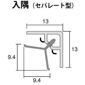 浴室用天井・壁装材 「アルパレージ用 入隅(セパレート)」 2,450mm <全5色> フクビ化学 【バスパネル/バスリブ】