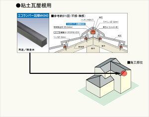 FUKUVI(フクビ)エコランバー瓦桟棟垂木「瓦桟M4343」<6本入り>規格:巾43mm×長さ43mm×厚さ3,000mm建築資材簡単施工屋根下地【送料無料】