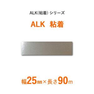 【断熱外装材の目貼り用】ALKアルミクラフト(粘着)シリーズ「ALK粘着」【幅25mm×長さ90m】48本セット