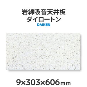 岩綿吸音天井板「ダイロートン トラバーチン」<9×303×606mm>18枚入り(約1坪入り)大建工業製
