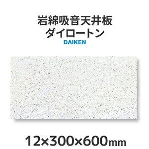 岩綿吸音天井板「ダイロートン トラバーチン」<12×300×600mm>18枚入り(約1坪入り)大建工業製 ソーラトンと並ぶロックウール天井板の定番♪
