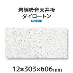 岩綿吸音天井板「ダイロートン トラバーチン」<12×303×606mm>18枚入り(約1坪入り)大建工業製