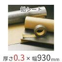 【着後レビューで選べる特典】 防音シート オンシャット鉛遮音シート/0.3mm [鉛0.3mm×幅930mm×長さ10M] 粘着な…