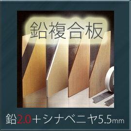 鉛遮音ボード・オンシャット鉛複合板】2.0mm[鉛2.0mm+シナベニヤ5.5mm]910mm×1820mm【強力防音&放射線防護に】【10枚以上で送料無料】三井金属エンジニアリング製