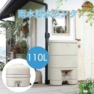 小型雨水タンク(雨水貯留タンク) 「雨ためま専科」[本体+たてとい接続キットのセット]身近なことから小さなエコを♪パナソニック製