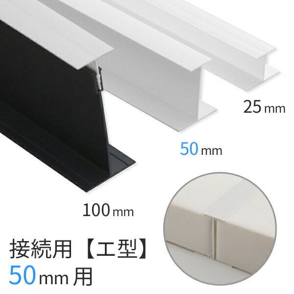 【50mm/エ型(接続用)】 吸音ボード取り付けジョイナー [長さ2,730mm]  「GCボード」「MGボード」用のフレーム(見切り)材 【5本以上送料無料!】