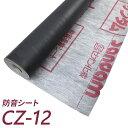 【着後レビューで選べる特典】防音シート DIYで防音 サンダムCZ-12 (CZ12) DIYの防音工事に最適!吸音ボードの下貼りに! 軟質遮音シ…