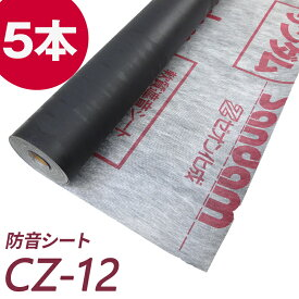 防音シート(遮音シート) サンダムCZ-12(CZ12) 5本セット DIYの防音工事に最適!吸音ボードの下貼りに! 楽器練習 ホームシアター スタジオ 生活音 防音 騒音対策 音響