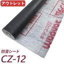 【アウトレット】 防音シート「サンダムCZ-12(CZ12)」ゼオン化成製