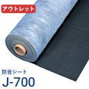 ■【アウトレット】 防音シート「遮音シートJ-700(J700)」日東紡マテリアル製