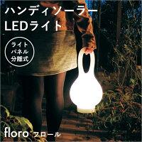 タカショーハンディソーラーLEDライト「floro(フロール)」<LED:電球色>ソーラーパネル付きソーラーライト/LEDライト/ガーデンライト/庭の照明/防雨製ソーラー充電式