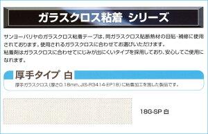 【ガラスクロス粘着テープ】サンヨーバリヤ「18G-SP白(厚手タイプ)」【幅125mm×長さ30m】18本セット