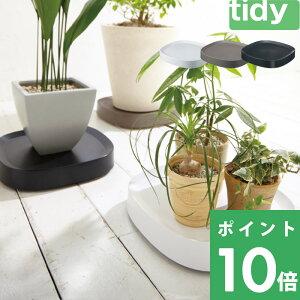 tidyティディテラモト「Plantable(プランタブル)」<ブラックブラウンホワイト>鉢植え台鉢台観葉植物用トレイ鉢植えトレープランタースタンドポット置き