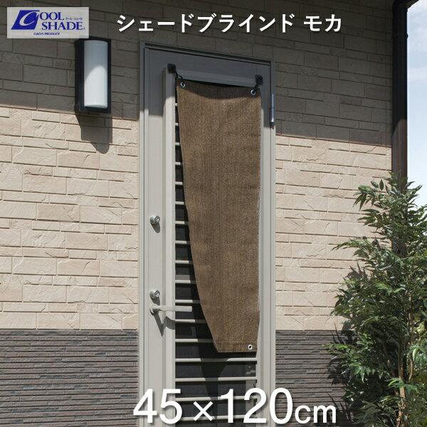 タカショー クールシェード 『シェードブラインド モカ』 ≪45×120cm≫ 洋風すだれ  日よけ・目かくし・遮光・紫外線カット