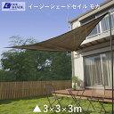 日よけ シェード イージーシェードセイル モカ 3×3×3m 三角シェード/トライアングルタイプ