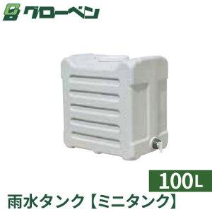 雨水貯留タンク「ミニタンク」水溜め 水やり 節水 【容量100L】 グローベン