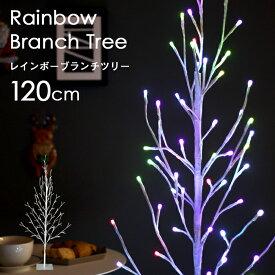【着後レビューで選べる特典】 「レインボーブランチツリー 120cm」 Sサイズ LED:120球 LED色:レインボー 20パターン点灯/安全・安心 5V LEDイルミネーション クリスマス ツリー クリスマスツリー 枝ツリー 2D 3D インテリア Xmas 屋外 屋内 室内 おしゃれ