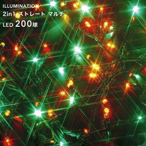 タカショー2in1イルミネーション「ストレート200球」≪LED色:マルチカラー≫コントローラー+LEDの基本セット♪防雨製/安全低電圧24V/連結可能【17時まで即日発送】【あす楽対応】