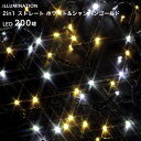 「LED イルミネーション ストレート 200球」 ホワイト&シャンパンゴールド 8パターン点灯 20m クリスマスイルミネー…